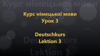 Deutschkurs Lektion 3 - Kennen lernen (Ukrainisch - Deutsch)