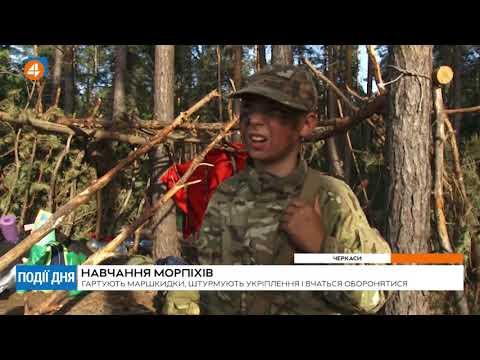 У Черкасах батальйон морпіхів розпочав військовий вишкіл юнаків та юнок
