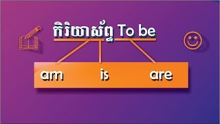 Using Verb to be in Positive, Question and Negative form, speak Khmer