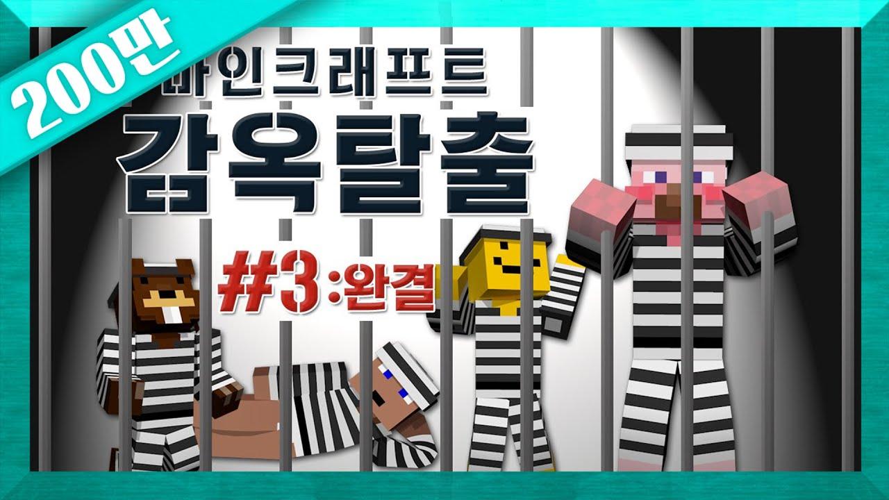 양띵 [탈옥을 꾀하는 자, 협력하라! 마인크래프트 감옥탈출 3편 *완결*] 마인크래프트