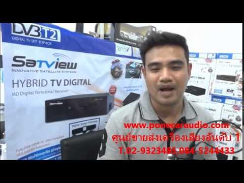 คุณสมบัติ กล่องทีวีดิจิตอลรถยนต์ราคาถูก@3900  SATVIEW TV DIGITAL BOX   คุณภาพสุดคุ้ม P ONE CAR AUDIO