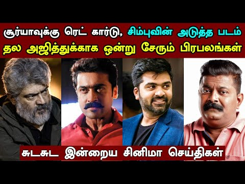 Kollywood Today | Red Card To Suriya, Ajith, Valimai, Simbu, Mysskin | Tamil Cinema News