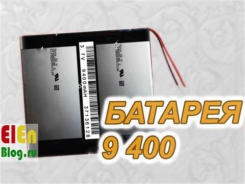 Батарея для планшета из Китая 9400мА