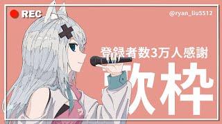 【歌枠】三萬訂閱感謝歌回♪【浠Mizuki Karaoke】