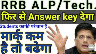 RRB Alp Answer key-2