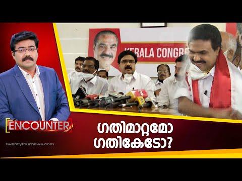 ENCOUNTER | ഗതിമാറ്റമോ ഗതികേടോ ? | 24 NEWS
