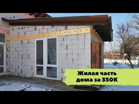 Дом 6*6 из газоблока. Фундамент,стены,крыша. Цены 2019 год.