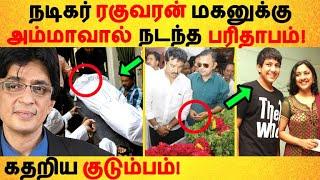 ரகுவரன் மகனுக்கு அம்மாவால் நடந்த பரிதாபம்! கதறிய குடும்பம்! Tamil Cinema   Villain   Raghuvaran
