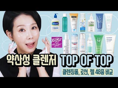 *Eng (About Cleanser) 피부 좋아지는 세안제? 클렌징폼, 로션, 젤 48종 피부타입별 성분 분석 by.디렉터파이
