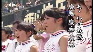 高校野球 2008夏 北神奈川代表 慶應義塾①