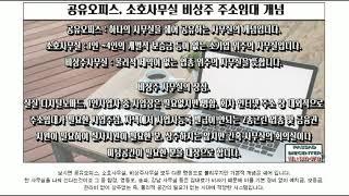공유오피스 비상주 소호사무실 위치 및 서울 전지역 과 …