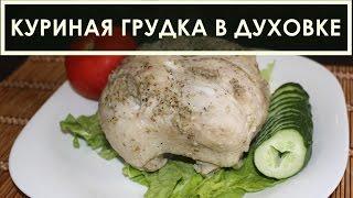 Куриная грудка запеченная в духовке - вкусный рецепт