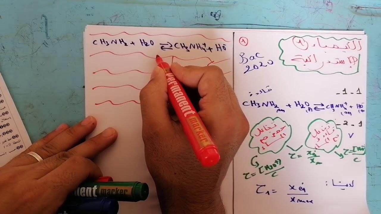 تصحيح النموذج 1 للكيمياء الدورة الاستدراكية 💥💥💥