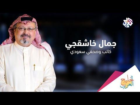 خليج العرب│ لقاء خاص مع الكاتب السعودي جمال خاشقجي