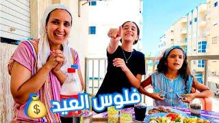 أجواء عيد الأضحى..مع عائلتنا 🐑 فلوس العيد 💰