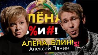 Алексей Панин —  эмиграция, потеря матери, новый брак, старые привычки