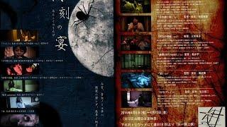 映画「闇刻の宴」あんこくのうたげ 気鋭5人の監督が女の中の闇に巣食う...