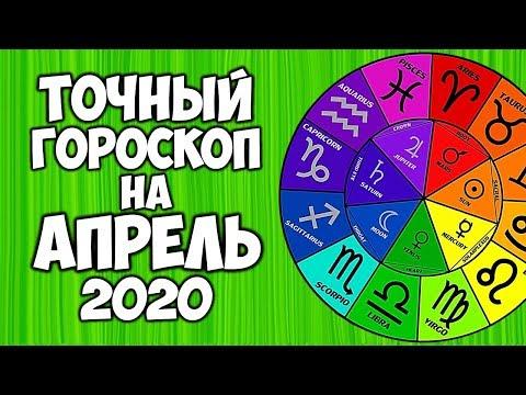 САМЫЙ ТОЧНЫЙ ГОРОСКОП АПРЕЛЬ 2020 ГОДА ДЛЯ КАЖДОГО ЗНАКА ЗОДИАКА