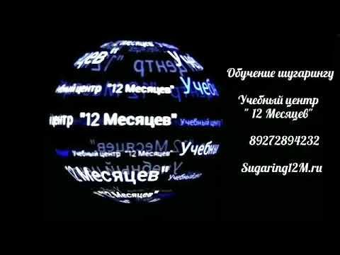 """Глубокое бикини. Мужской шугаринг. Обучение шугарингу. Учебный центр """"12 Месяцев""""."""