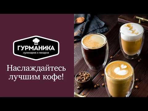 Лучший кофе для Вас на АЗС Нефтьмагистраль!