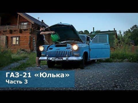 Ремонт ГАЗ 21 Волга | Система охлаждения с нуля | Пескоструй и покраска деталей | Часть 3