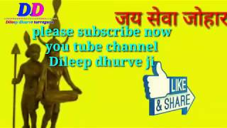 New gondwana song  /Dileep dhurve /