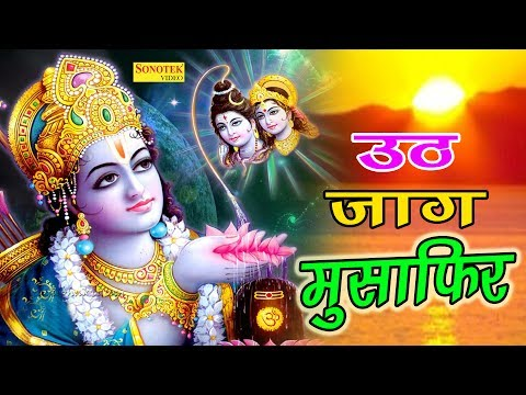 Uth Jaag Musafir || उठ जाग मुसाफिर ||  Raj Kumar Vinayak || Hansraj Railhan ||  Bhakti Song 2017T