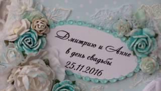 Свадебная коробочка для денежного подарка!Бело-голубая