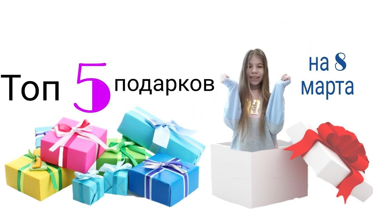 Топ 5 подарков на 8 марта! Идеи для подарков.