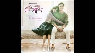 (MBC 드라마 결혼계약 OST Part.1)To You Again - 정동하