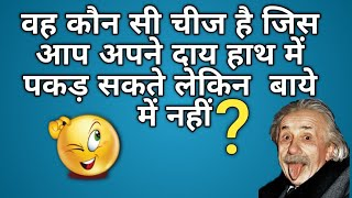 Brain challenge questions in hindi 🧠🧠 90% failed to give answer 😱😱