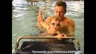 FASTLANE-тренажёр для обучения плавания детей. swimhome.ru