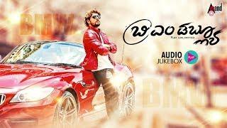 BMW | Kannada Audio Jukebox 2018 | Sriram Gandharva | Gandharva Raya Rawuth | Neeltop Productions