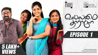 Vallamai Tharayo Episode 1, 26/10/2020 | YouTube Exclusive | Digital Daily Series