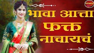 Marathi Hindi Nonstop Dj Song | Marathi Treanding Nonstop Dj Song 2021 | Hindi Dj Song | Nonstop Dj