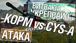 Битва за укрепрайон - KOPM vs CYS-A (Третье сражение)
