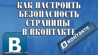 Як налаштувати безпеку сторінки Вконтакте