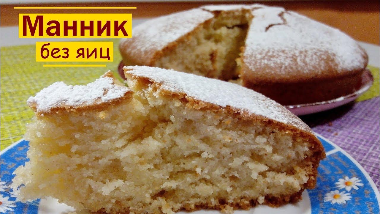 МАННИК БЕЗ ЯИЦ пирог из ничего 🍰 Манник на кефире без яиц