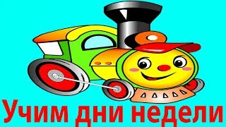 Учим дни недели. Мультики про приключения паровозика в хорошем качестве и на русском.