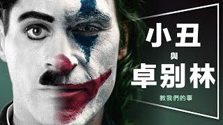 🙂小丑🙂JOKER笑容背後的意義|小丑原型揭秘|小丑卓别林鋼鐵人關係公開|主題曲深入解析|劇透|