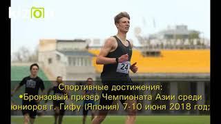 Лёгкая атлетика Ефремов Давид