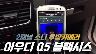 AUDI Q5+블랙시스 2체널+소니후방카메라+AMI A…