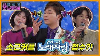 소근 커플 전국 노래자랑 접수하다?! #온라인 노래교실|EP.6 [소근커플 한이재]