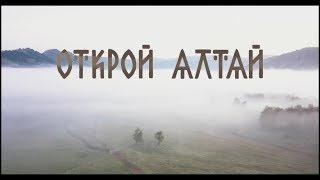 «Открой Алтай» — документальный фильм об экспедиции по охранной зоне Тигирекского заповедника