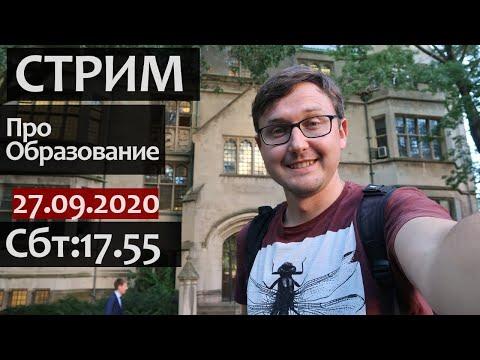 СТРИМ про образование за рубежом/ Вечерний чай и общение