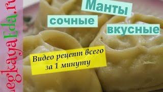 Как приготовить манты в домашних условиях: пошаговый рецепт