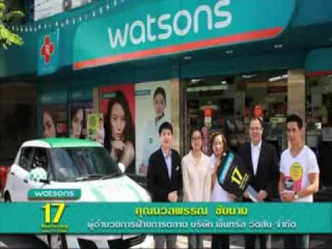 17th Anniversary Watsons Big Prize