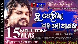 Tu Feria Dhana | Human Sagar Odia New Sad Song 2019 | Binayaka Panda | Studio Version | Estarodiatv