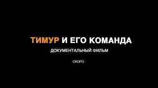 Бердыев, Калачев, Гацкан в фильме