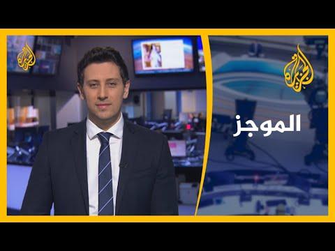 موجز الأخبار - العاشرة مساء (04/07/2020)  - نشر قبل 14 ساعة